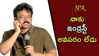 RGV Sensational Comments On Industry @ RGV Press Meet  | RGV Lakshmi's NTR