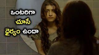 ఒంటరిగా చూసే ధైర్యం ఉందా - Latest Movie Scenes