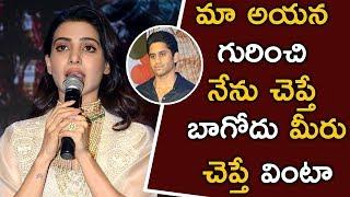 Actress Samantha Speech @ Majili Movie Pre Release Event   Naga Chaitanya   Samantha   Venkatesh