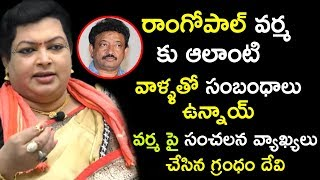 రాంగోపాల్ వర్మ కు ఆలాంటి వాళ్ళతో సంబంధాలు ఉన్నాయ్ || Bhavani HD Movies
