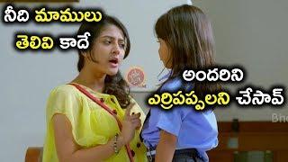 నీది మాములు తెలివి కాదే అందరిని ఎర్రిపప్పలని చేసావ్  - Latest Movie Scenes