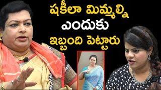 షకీలా మిమ్మల్ని ఎందుకు ఇబ్బంది పెట్టారు || Bhavani HD Movies