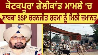 Breaking: kotkapura Goli kand मामले में Ex SSP Charanjit Sharma को मिली Bail