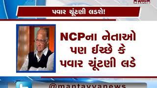 Sharad Pawar To Contest Lok Sabha Polls | Mantavya News