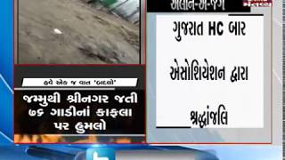Gujarat High Court Bar Association pays tribute to martyred CRPF jawans   Mantavya News