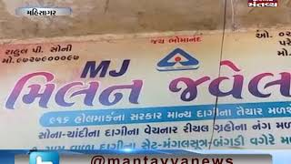 Mahisagar: IT Department raids on Jewelry Shop in Lunavada | Mantavya News