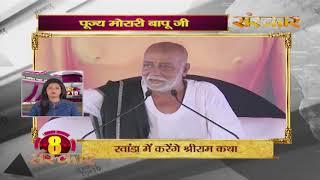 Bhakti Top 10 || 11 April 2019 || Dharm And Adhyatma News ||