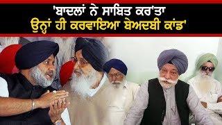 IG Kunwar Vijay Pratap को हटाए जाने पर Bir Davinder ने बादल परिवार को घेरा