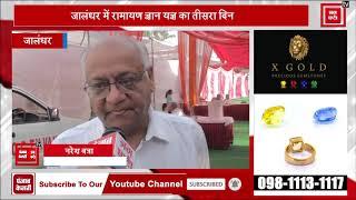 श्री राम शरणम् आश्रम की तरफ से 'रामायण ज्ञान यज्ञ' का आयोजन