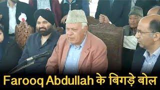 Farooq Abdullah के बिगड़े बोल , हमारा कटरपंथियों से मुकाबला, चुनावों में BJP को देंगे करारा जवाब