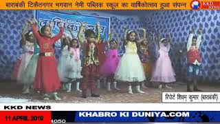बाराबंकी टिकैतनगर नगर भगवान नेमी पब्लिक स्कूल में संपन्न हुआ वार्षिकोत्सव !!KKD NEWS