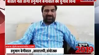 Hanuman Beniwal से छिना  गया 'चुनावी सिंबल' अब बोतल की जगह टायर