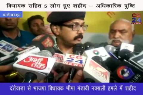 ब्लास्ट में विधायक सहित 5 लोग शहीद - नक्सलियों ने बिछाया था आईडी - CG 24 News
