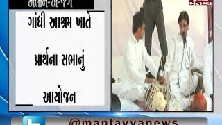 Ahmedabad: Congress pays tribute to CRPF jawans martyred in Pulwama   Mantavya News