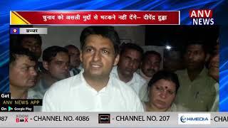 दीपेंद्र हुड्डा ने चुनावी जनसभा को किया संबोधित || ANV NEWS  JHAJJAR- HARYANA