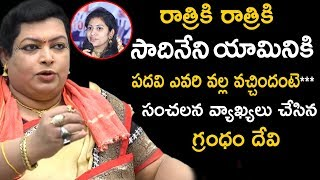రాత్రికి రాత్రికి సాదినేని యామినికి పదవి ఎవరి వల్ల వచ్చిందంటె *** || Bhavani HD Movies