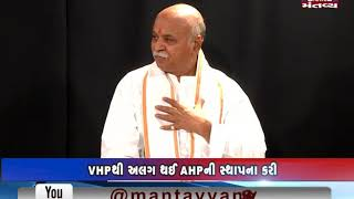 In Exclusive Conversation with AHP President Pravin Togadia | Mantavya News