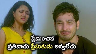 ప్రేమించిన ప్రతివాడు ప్రేమికుడు అవ్వలేడు - Latest Movie Scenes