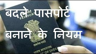 DB LIVE | 24 DEC 2016 | Applying for Indian passport to get easier