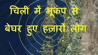 DB LIVE | 26 DEC 2016 | Powerful earthquake shakes Chile