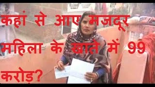 DB LIVE | 26 DEC 2016 | 99 Crore suddenly came in Jan Dhan Account of Meerut's Women