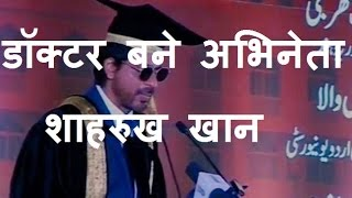 DB LIVE | 26 DEC 2016 | Shah Rukh Khan receives doctorate from Maulana Azad National Urdu University