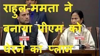 DB LIVE | 27 DEC 2016 | Rahul,Mamata demand PM Modi's resignation at opposition meet against noteban