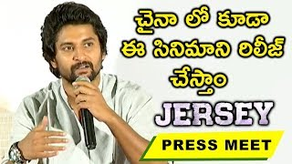 Nani Reveals about Jersey Movie Release in China @ Jersey Movie Press Meet || Nani, Shraddha Srinath