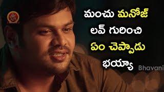 మంచు మనోజ్ లవ్ గురించి ఏం చెప్పాడు భయ్యా - Latest Telugu Movie Scenes - Tarun , Oviya Helen