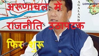 DB LIVE | 30 DEC 2016 | Pema Khandu Suspended, Takam Pario May Be Arunachal Pradesh Chief Minister