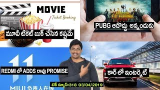 Technews in telugu 318:PUBG addiction,Realme u2,Internet car,movie ticket scam,oppo reno,miui no ads