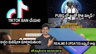 Technews in telugu 319:tiktok ban,Pubg moon map,realme pie update,google pay,redmi 2 pro,google dupl