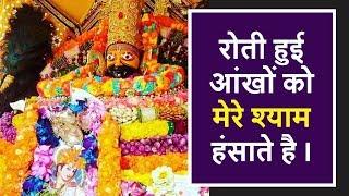 Khatu shyam bhajan || Roti huyi ankhon ko mere shyam hasate hain ||