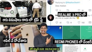 Technews in telugu 320: realme 3 pro camera,nasa,redmi pro 2,youtube pip,apple fraud,netflix