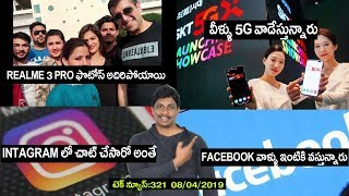 Technews in telugu 321:realme 3pro camera samples,redmi note 7 pro 6gb,iphone 2019,instagram scam
