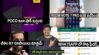 Technews in telugu 322:redmi note 7 pro 6gb,poco shocking products,whatsapp new features,pie update