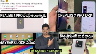 Technews in telugu 323: realme 3pro images,oneplus 7 pro,samsung a80,sd 730,730g,youtube,gpay