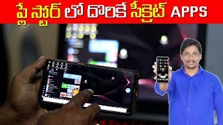 6 secret apps in playstore must try 2019 telugu