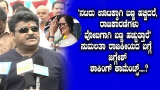 Jaggesh  talks on Sumalatha Ambareesh Political Entry | Top Kannada TV