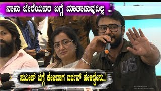 Darshan Reaction about Sudeep   Sumalatha Political Press Meet   Yash, Darshan