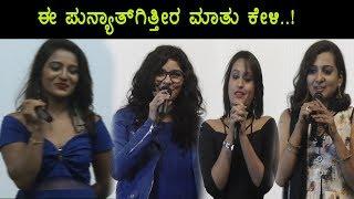 Punyathgittiru | New Kannada Move 2019 | Mamatha Rahuth, Aishwarya, Divya Shree, Sambrama