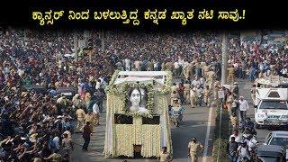 ಕ್ಯಾನ್ಸರ್ ನಿಂದ ಬಳಲುತ್ತಿದ್ದ ಕನ್ನಡದ ಖ್ಯಾತ ನಟಿ ಸಾವು | Sandalwood Top Heroine No More | Top Kannada TV