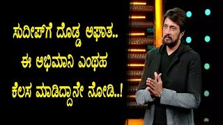 Kiccha Sudeep Very Emotional Words on His Fans | Top Kannada TV