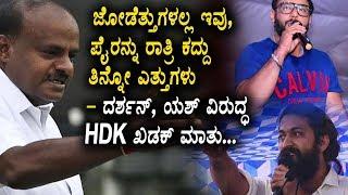 CM Kumaraswamy strong reply to Darshan and Yash words | Kannada Latest News | Top Kannada TV