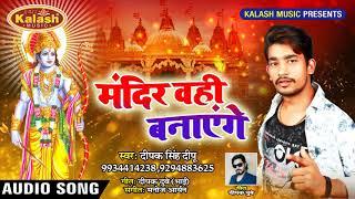Deepak Singh Deepu: जय श्री राम   Ram NavAmi Song 2019   Mandeer Wahi Banayenge   dj song 2019