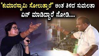 ಕುಮಾರಸ್ವಾಮಿ ಸೋಲುತ್ತಾರೆ ಅಂತ ತಿಳಿದ ಸುಮಲತಾ ಏನ್ ಮಾಡಿದ್ದಾರೆ ನೋಡಿ | #Sumalatha comments on #HDKumaraswamy