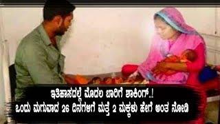 ಮೊದಲ ಮಗುವಾದ 26 ದಿನಕ್ಕೆ ಅವಳಿ ಮಕ್ಕಳಿಗೆ ಜನ್ಮ ನೀಡಿದ ತಾಯಿ ಹೇಗೆ ಅಂತ ನೋಡಿ | #Kannada News