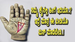 ನಿಮ್ಮ ಅದೃಷ್ಟ ಬದಲಿಸುತ್ತೆ 'V' ಅಕ್ಷರ | Hand Astrology 2019