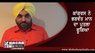 Youth Congress Protest Against Bhagwant Mann At Fridkot