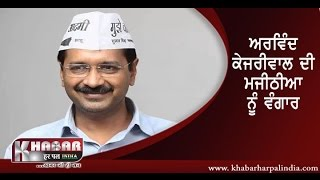 Arvind Kejriwal Challenge to Bikram Majithia at home town Amritsar